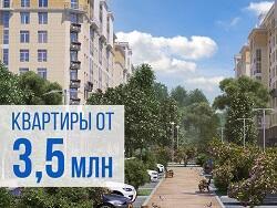 Квартиры в ЖК «Рассказово» от 3,5 млн руб. Старт продаж третьей очереди! Цены